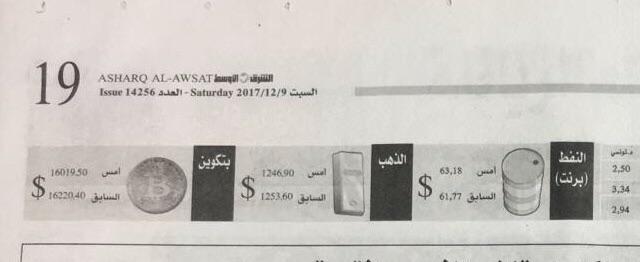 krant saudi arabie